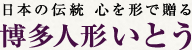 博多人形いとう | 日本の伝統工芸品「博多人形」